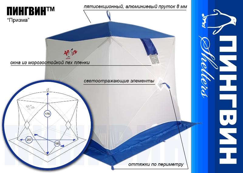 палатки для зимней рыбалки цены в москве
